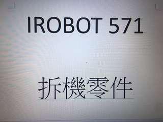 🚚 IROBOT 571 (5系列)拆機零件