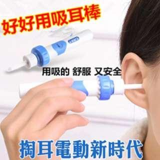 好好用吸耳棒/震動吸耳/按摩/舒服/安全/攜帶方便/個人衛生新主張