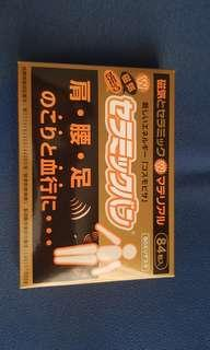 Japan famous pain killer (external use) for Back, join or foot