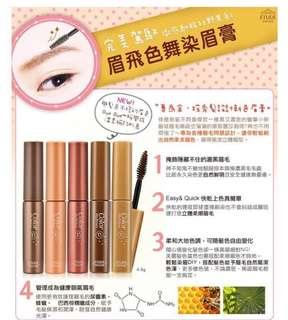 Etude House 染眉膏 全新9g Color My Brows #2色