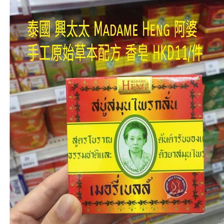 代購 泰國 興太太 Madame Heng 阿婆香皂