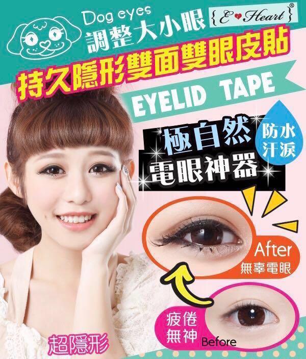 E Heart Double Eyelid Tape (Dog Eyes)