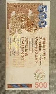 趣味收藏5O0号的伍佰圆(九成新)
