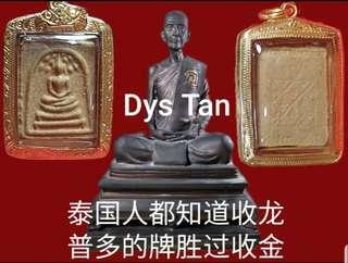 😁PM FOR PRICE😁 LuangPuu Toh Somdej Prok Pho Lek  Wat Pradoochimplee BE2521 Nur Kaysorn