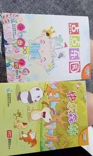 Chinese small readers books for Primary 1 a and b