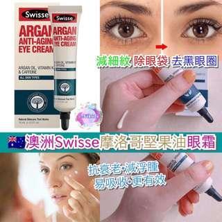 ⚡️快閃團 - 🇦🇺 澳洲 Swisse 摩洛哥堅果油三合一全效抗衰老眼霜 (15ml)