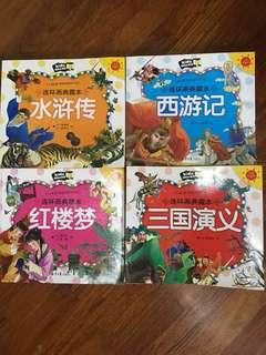 4 classic Chinese stories for children (with hypy)