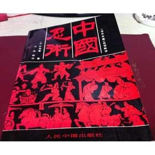 古文物中國忍術--《勸忍百箴》白話釋評 ~許名奎 著~二手書