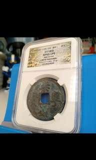 贈品NPGS評级崇寧通寶古錢幣