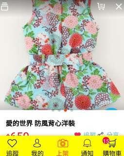 🚚 全新愛的世界防風背心洋裝