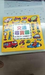 🚚 交通尋寶圖讓小孩學習專注力