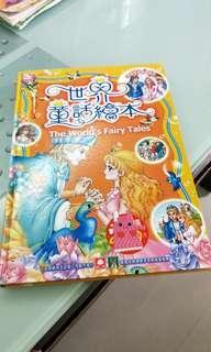 🚚 幼福世界童話繪本含CD