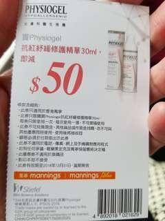 PHYSIOGEL抗紅紓緩修護精華50元優惠券