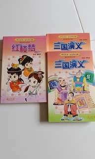 红楼梦 and 三国演义 Chinese Story books with hanyupinyin