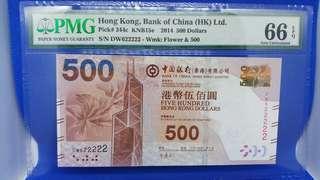 2014年中銀$500,PMG66, DW622222