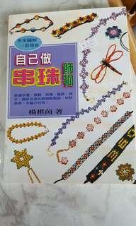 Chinese handcraft book