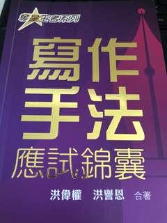 Dse 中文 寫作手法