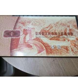 第四套人民币四方连体钞 (一元)