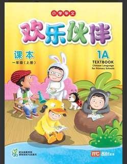 Primary 1 Chinese Language Textbooks
