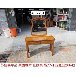 A37761 展示品 美國橡木 化妝桌 ~ 梳妝台 梳理桌 化妝台 化妝椅 鏡台 二手化妝桌 聯合二手倉庫 台中二手家具