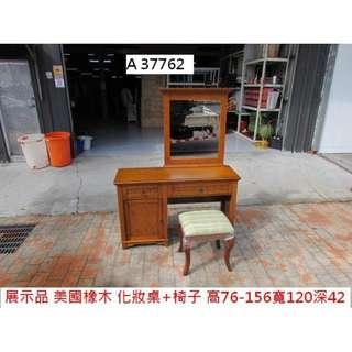 A37762 展示品 美國橡木 桌+椅 ~ 梳妝台 梳理桌 化妝台 化妝椅 鏡台 二手化妝桌 聯合二手倉庫 台中二手家具