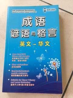 成语谚语与格言 华文-英文