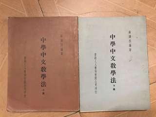 1969年 中學中文教學法羅慷烈著上下册