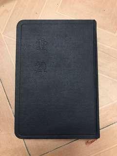 1966年聖經新舊約香港樓梯街美華學校印章