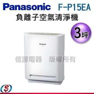 🚚 Panasonic國際牌空氣清淨機 F-P15EA