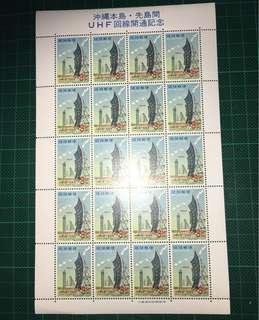 1969 琉球群島 郵票