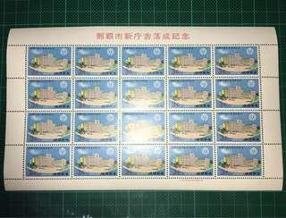 1965 琉球群島 郵票