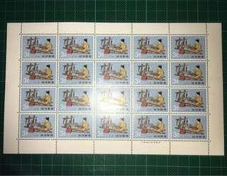 1971 琉球群島 郵票