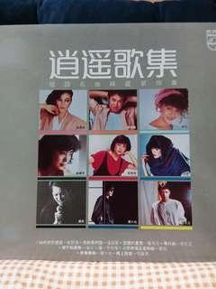黑膠唱片 逍遙歌集國語名曲精選第四集 LP