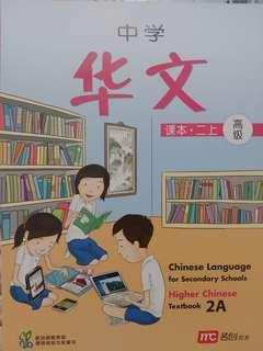 Higher Chinese Textbook 2A