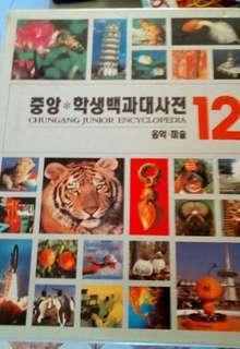 Chungang Korean Junior Encyclopedia