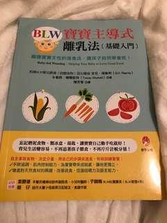 BLW寶寶主導式離乳法(基礎入門)