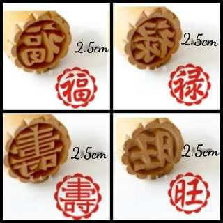 Chinese word chop for pastries