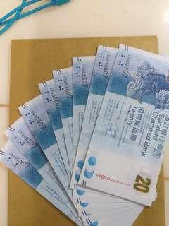香港渣打銀行貳拾2014年8張同号碼。同字軌。全直板