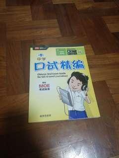 Chinese oral exam guide
