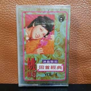 Sealed Cassette》姚苏蓉
