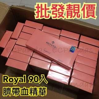 靚價批發/零售 日本Royal臍帶血精華90入