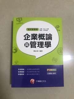 🚚 企業概論與管理學 考國營事業用書