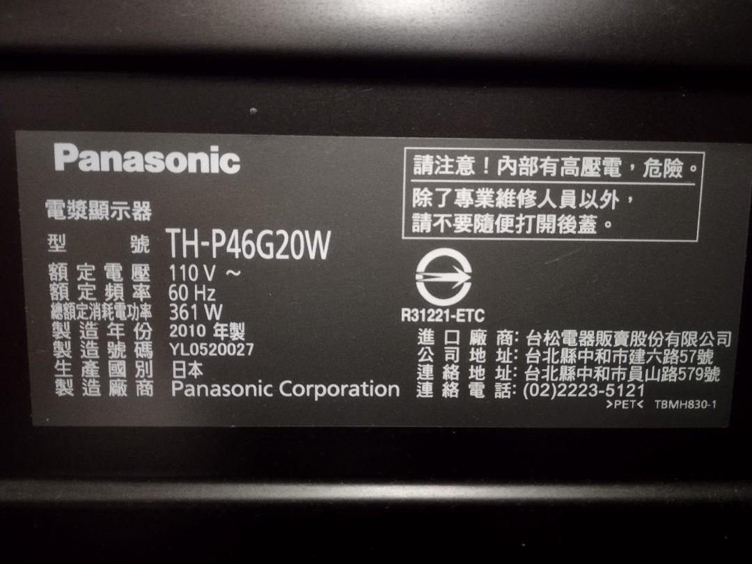 國際牌 46吋Full HD電漿電視 TH-P46G20W  故障(請勿下標)