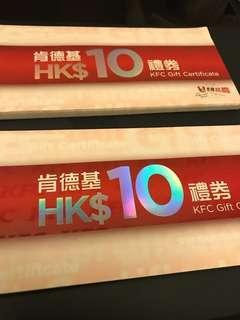 [92折包順豐站]KFC$10禮券100張