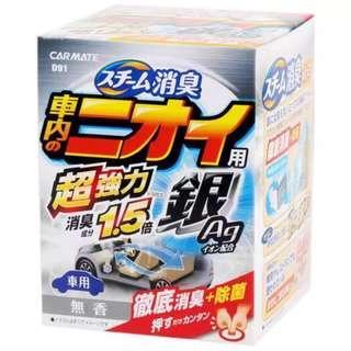 (包郵) 日本CARMATE 汽車冷氣系統消毒 車箱消毒 除臭煙彈