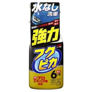 (包郵) Soft99 fusso氟素防水鍍膜噴蠟