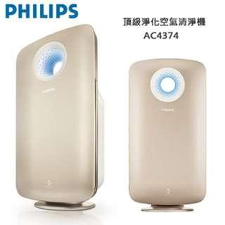 PHILIPS   PM2.5頂級進化飛利浦 空氣清淨機 AC4374~附3折優惠券