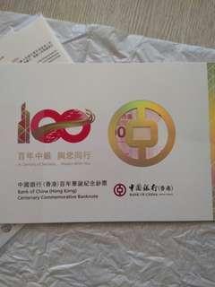 中銀百年華誕紀念鈔單鈔