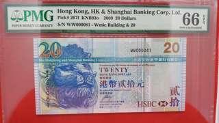 2009滙豐$20,WW000081,PMG66epq