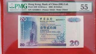 2000年中銀$20,AD330011,PMG55